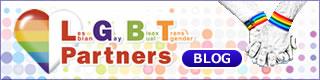 LGBTパートナーズブログ