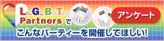 アンケート : LGBTパートナーズで こんなパーティーを開催してほしい
