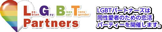 LGBTパートナーズ ゲイの出会い、レズビアンの出会いのパーティーを開催